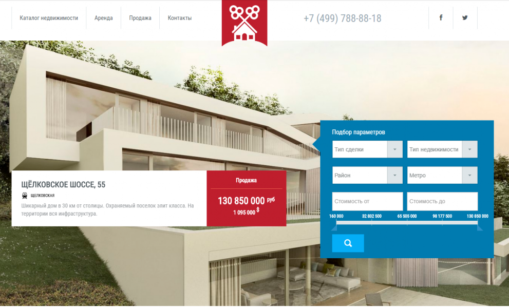 0c342ce8db201 Адаптивный сайт агентства недвижимости. «