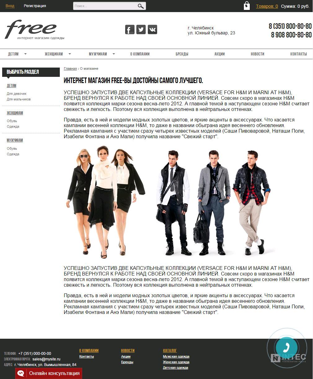 Интернет Магазин Брендовой Одежды Список